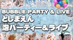 豊島園泡パーティー 2016