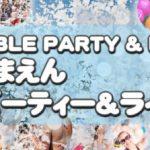 としまえん泡パーティー& ライブ – 夢みるアドレセンス出演 CHANGEMYSELF 豊島園90周年