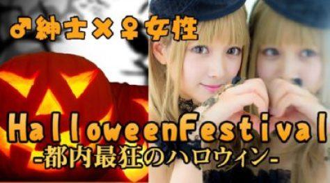 東京ハロウィンイベント・ハロウィンパーティー 2016
