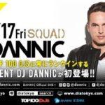 DJ DANNIC ( DJダニック )/ 出演イベント・フェス・ナンバーワンDJ