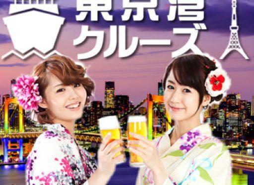 東京湾クルーズ2017 / 船上ビアガーデン 真夏の夜を楽しめるナイトクルーズ