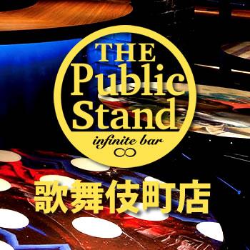 パブリックスタンド 歌舞伎町2号店 - Public Stand Shinjuku 2