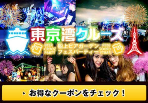 東京湾ナイトクルーズパーティー - お台場花火大会 2018 スターアイランドと同日開催
