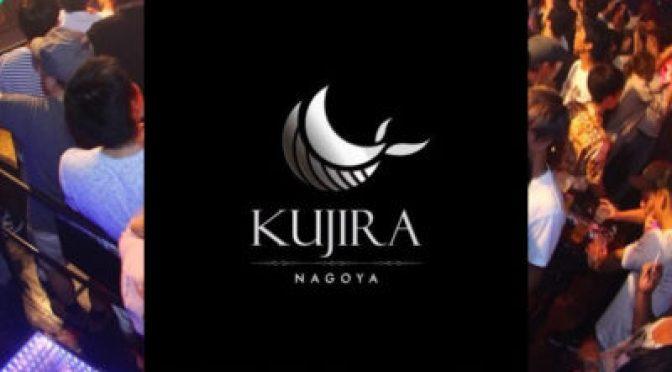 クジラ 名古屋 - KUJIRA NAGOYA - 世界基準の高級感漂う、非日常的異空間ナイトクラブ【KUJIRA NAGOYA】(クジラナゴヤ) が、東海屈指のクラブ激戦区、名古屋 栄 住吉町エリアにグランドオープン!