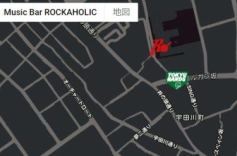 【渋谷クラブ】邦ロック カフェ 東京の分野で人気のDJBAR、クラブ、ロカホリ渋谷