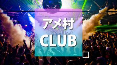 【アメ村 クラブ】大阪のアメ村のクラブの一覧、アメ村の人気クラブをまとめ。「CLUB Joule」や「クラブサーカス」などの人気のクラブが勢揃い。初心者でもOKな人気クラブイベントに参加しよう。テクノイベントやHIPHOPイベントやディスコイベントをするクラブもアメ村には勢揃い。スケジュールをチェックしてクラブイベントに参加しよう。