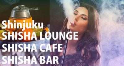 【新宿シーシャ】新宿の人気のシーシャバー、予約や女子会も水タバコを提供する人気のシーシャカフェ・水タバコ屋、人気のシーシャの口コミ・値段・クーポンをご紹介。新宿の人気シーシャラウンジ「シーシャタイムス」や「新宿 シーシャ 香楽 kagura」や「チルアップ歌舞伎町店」など様々なシーシャショップ、シーシャラウンジが勢揃い。