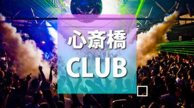 【心斎橋クラブ】心斎橋の人気クラブ、営業している初心者でもOKな、おすすめCLUBをまとめ。心斎橋のクラブや道頓堀のクラブで人気のクラブと言えば「シュバル大阪」や「G2プラス」や「ammona」や「ピュア大阪」が人気。アメ村のクラブも人気だが心斎橋エリアは一味違う大阪のクラブが営業再開今、「シュバル大阪」などの人気クラブに行こう。大阪 ダンスクラブのまとめ。