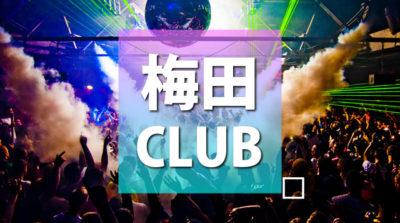【梅田クラブ】梅田の人気クラブ、初心者でもOKなCLUBを包括したページ。梅田では人気のクラブが勢揃い。「OWL 梅田」や「梅田 バー 茶屋町」や「阪急梅田のバー」や道頓堀 クラブや「アウル 大阪」や「クラブピカデリー」などお得なゲストクーポンを利用して楽しいクラブイベントに参加しよう。梅田の人気DJが梅田のバーやナイトクラブを盛り上げる。