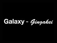 Galaxy Gingakei – ギャラクシーギンガケイ(銀河系)