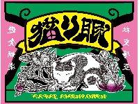 眠り猫 – 広島シーシャ – NEMURINEKO SHISHA BAR