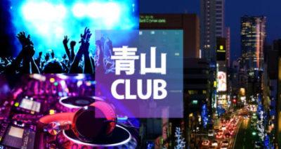 【青山クラブ】青山クラブ、青山の人気のクラブイベントの最新情報まとめ。営業中のクラブ、安全なCLUB、初心者でもOKな人気のクラブ、青山クラブの口コミ一覧。女性無料のクラブから初心者にピッタリのクラブをまとめてご紹介。平日でも盛り上がるおすすめクラブで朝までクラブで盛り上がろう。