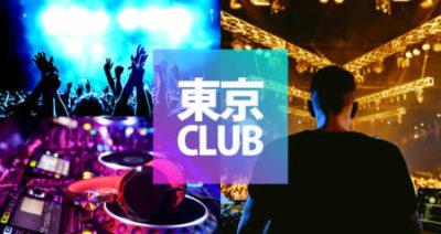 【東京の人気クラブ】東京クラブマップ、東京おすすめCLUBの評判や口コミの一覧、初心者向けの最新情報まとめ