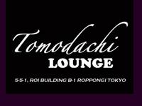 【閉店】Tomodachi Lounge – トモダチラウンジ(六本木クラブ)