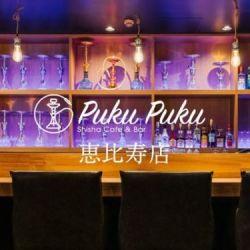恵比寿シーシャ PukuPuku 恵比寿店(恵比寿シーシャ)