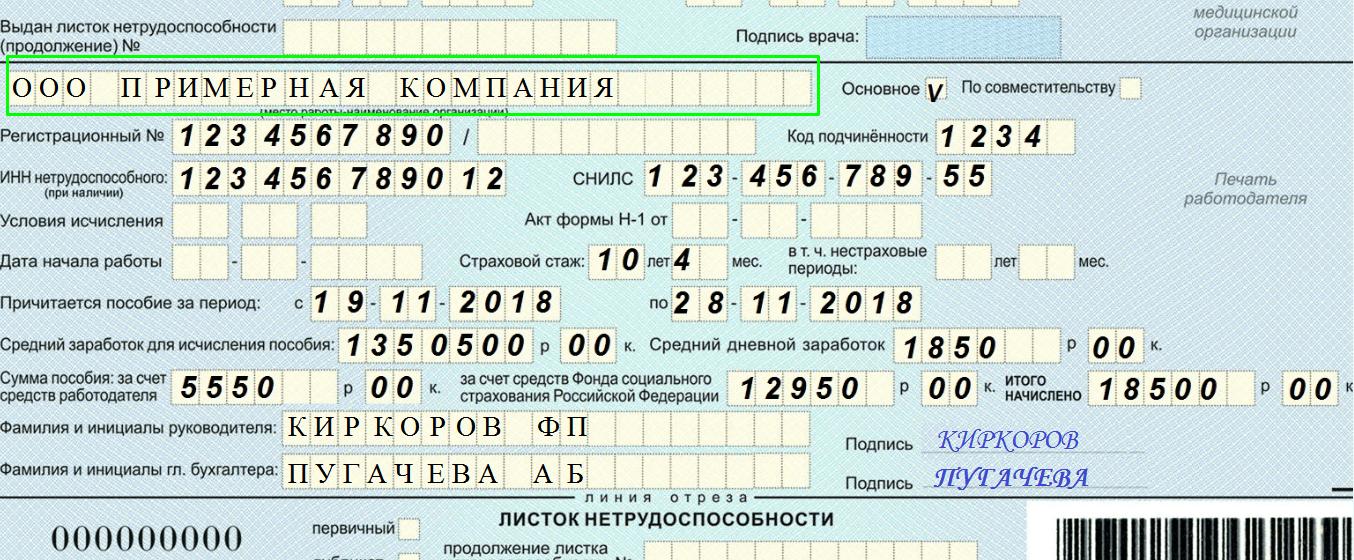Проверка паспорта на сайте уфмс