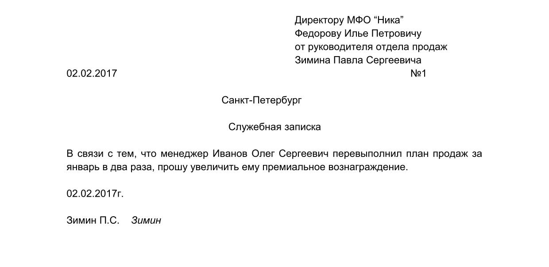 служебные записки на приобретение канцтоваров образец