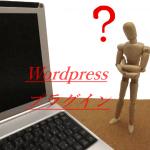 Wordpressで初期設定時インストールしたいプラグイン