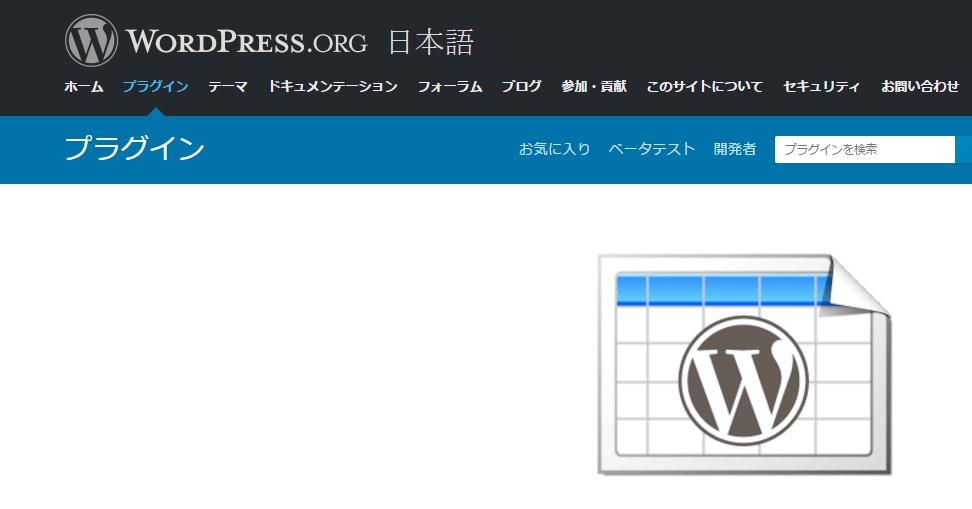 WordpressプラグインPage Builder by SiteOriginで初心者がサクサク作れるサイト