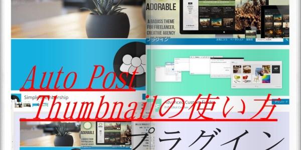 アイキャッチ画像プラグインAuto Post Thumbnailの使い方