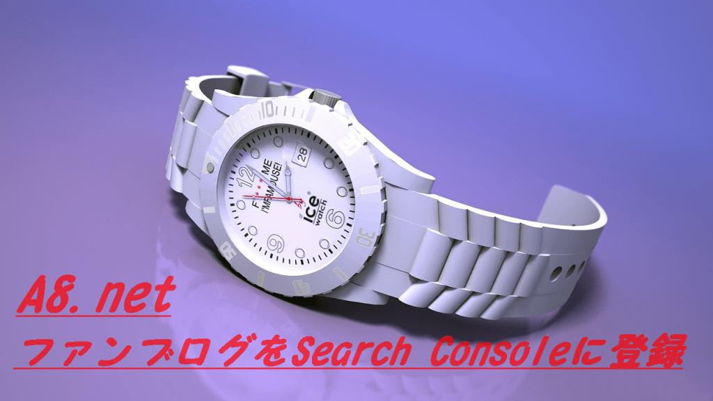 腕時計の画面