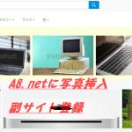 A8.netファンブログに写真挿入と副サイト登録メリット