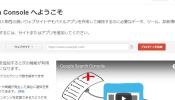 google xml sitemaps search console サーチコンソール 登録に必要な