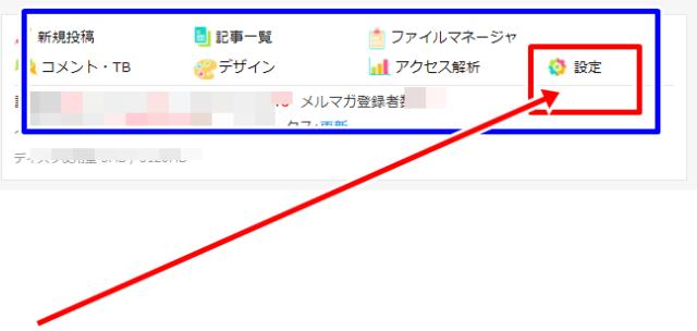 Seesaaブログ登録画面