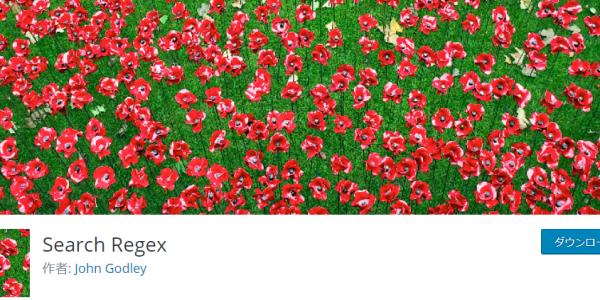 GoogleのSSL化wordpressプラグインSearch Regexで画像をSSL化変換