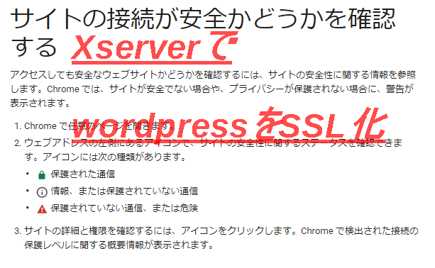 Xserverで既存のブログWebサイト全体をSSL化する