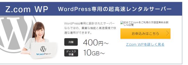 Z.comサーバでドメイン設定とwordpress専用高速サーバ設定