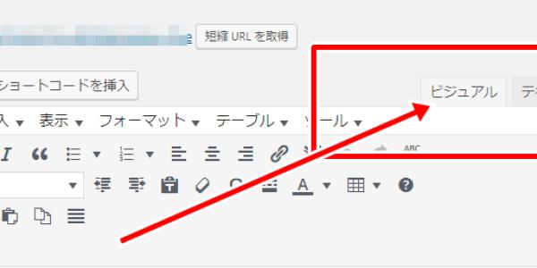 wordpressビジュアルモードが使えない最初にするチエック