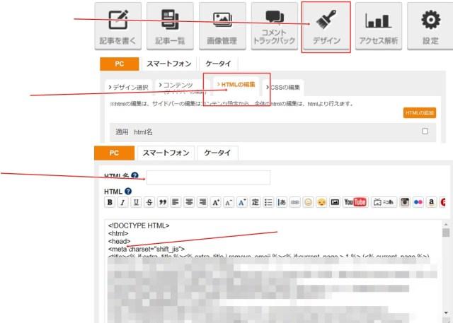 A8ネットブログにHTMLを記入