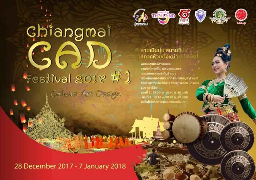 ChiangMaiCADFestival2017CoverMainBrown.jpg