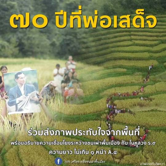 IndigenousPeoplesDay2018CoverBhumibol(2017)