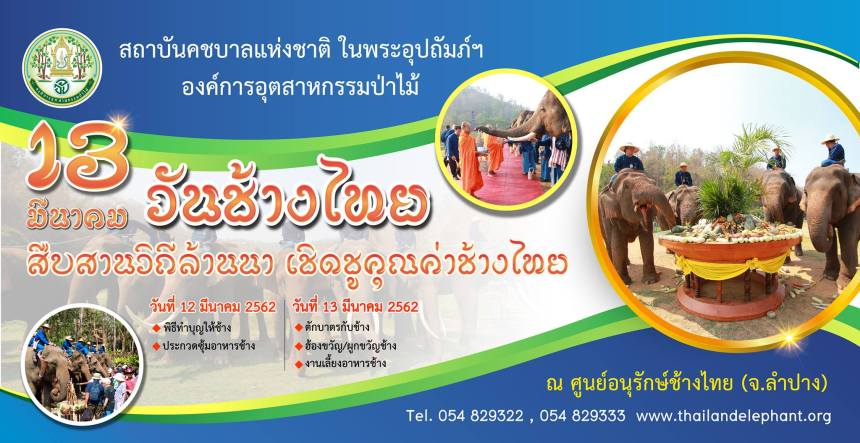 ThaiElephantDay2019ElephantConservationCenterCoverFB