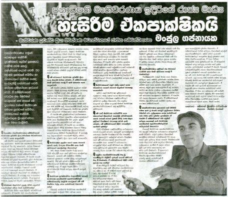Randiva Newspaper Interview