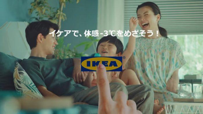IKEA CM