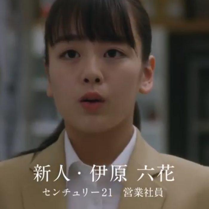 伊原六花 センチュリー21 CM