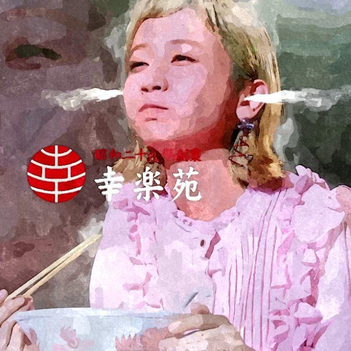 三戸なつめ 幸楽苑 CM