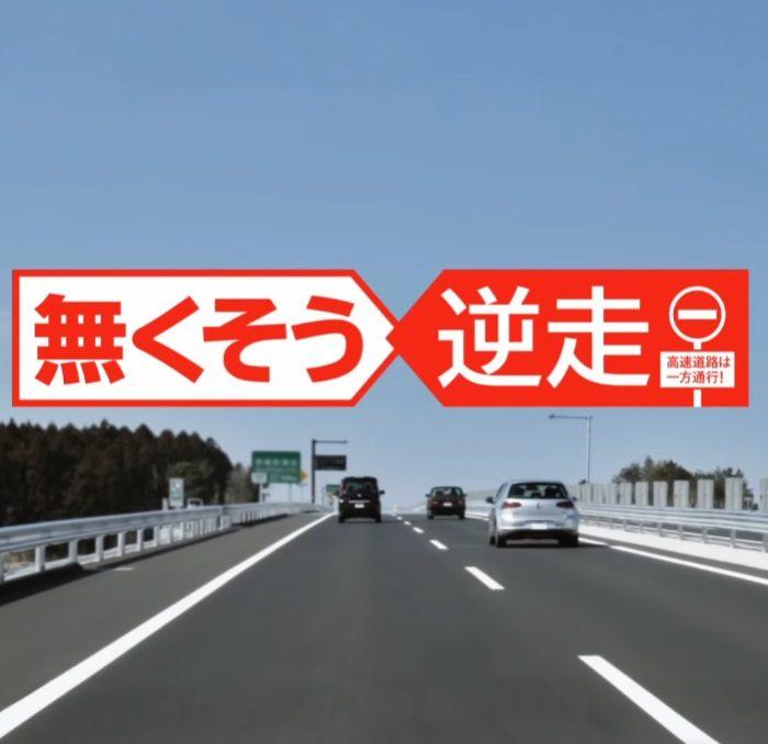 NEXCO東日本 逆走防止CM