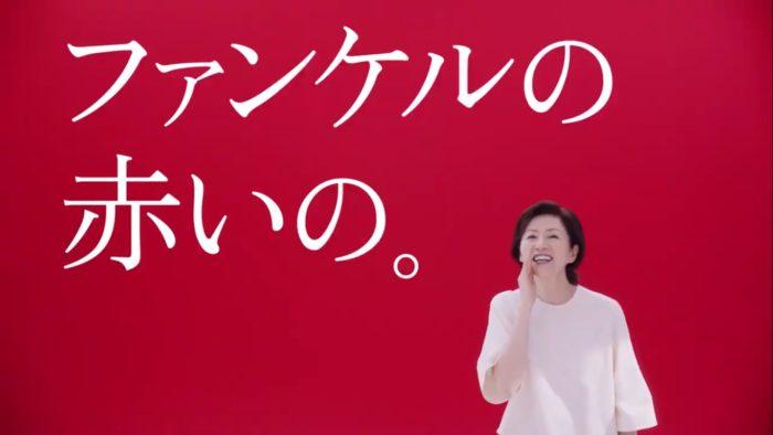 松井ゆかり ファンケル CM