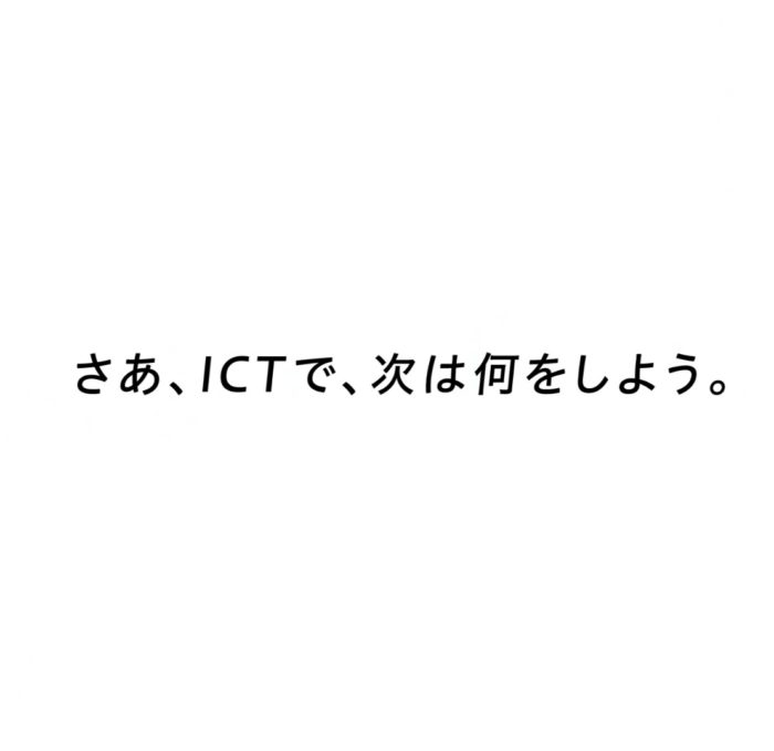 NTT西日本 CM