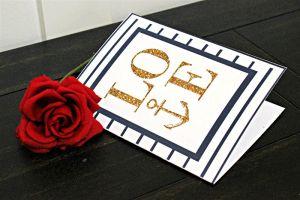 Gold Glittered Nautical Valentine's Day Printable