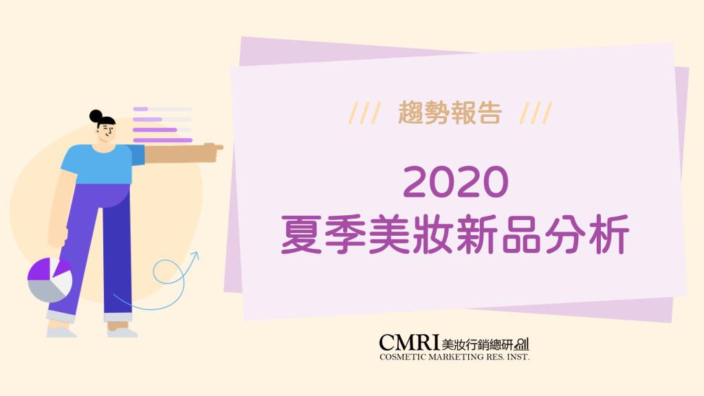 【趨勢報告】2020夏季新品