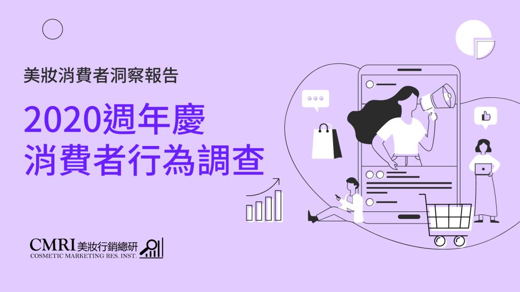 【消費者洞察】202009: 週年慶消費者行為調查