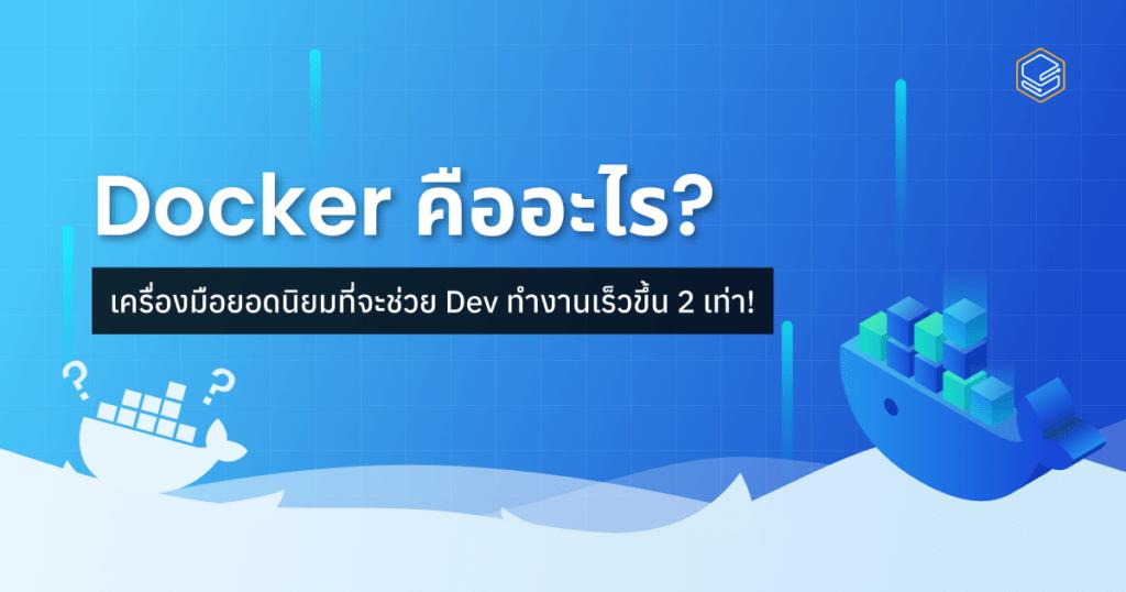 Docker คืออะไร? เครื่องมือยอดนิยมที่จะช่วย Dev ทำงานเร็วขึ้น 2 เท่า!   Skooldio Blog