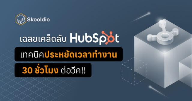 Airtable   Skooldio Blog - เฉลยเคล็บลับ HubSpot เทคนิคประหยัดเวลาทำงาน 30 ชั่วโมง ต่อวีค!!