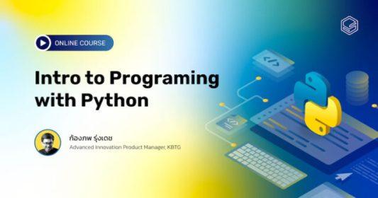 Skooldio Blog - Python คืออะไร? | Intro to Programming with Python