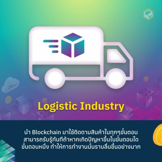 Logistic Industry - Skooldio Blog | Blockchain ใน 3 ธุรกิจที่คุณอาจคิดไม่ถึง